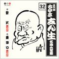 古今亭志ん生 名演大全集 32. 鰍沢(かじかさわ)/粟田口(あわたぐち)