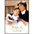ラブストーリー・イン・ハーバード DVD-BOX I
