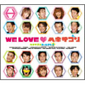WE LOVE・ヘキサゴン 【Limited Edition】 [CD+DVD+フォトブック]<完全生産限定盤>