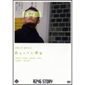 R246 STORY 須藤元気 監督作品「ありふれた帰省」