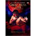 GREAT MUTA大全集〜神秘の毒霧伝説1990-2008〜 公式完全保存盤[PCBE-62266][DVD]