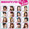 チューしようぜ!(Bタイプ)  [CD+DVD]<初回限定盤B>