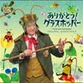 ~ノッポさんのちいさな音楽劇~「ありがとう! グラスホッパー」オリジナルサウンドトラックCD