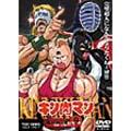 キン肉マン Vol.9