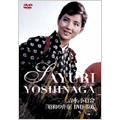 吉永小百合 昭和の青春DVD-BOX(4枚組)  [4DVD+BOOK]