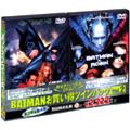 BATMAN お買い得ツインパック VOL.2<初回生産限定版>