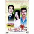 秋の童話プラス -ユン・ソクホ ディレクターズカット- DVD-BOX