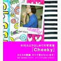 木村カエラ写真集 「Cheeky」