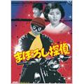 まぼろし探偵 DVD-BOX(6枚組)