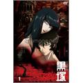 黒塚-KUROZUKA- Vol.1