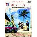 世界の音楽旅行ミュージックDVDシリーズ 『キューバ』