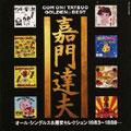 ゴールデン☆ベスト 嘉門達夫-オール・シングルス&爆笑セレクション1983~1989-
