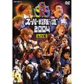 """スーパー戦隊""""魂""""2004 LIVE"""