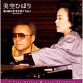 美空ひばり 船村徹の世界を歌う Vol.1