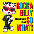 「ROCK'A BILLY SO WHAT!」BLACK CATS BEST<COLEZO!>