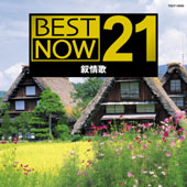 BEST NOW 21(叙情歌)