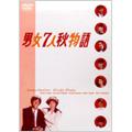男女7人秋物語 DVD-BOX