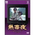 熱帯夜[PCBC-51503][DVD] 製品画像
