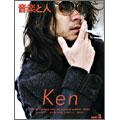 音楽と人 2009年 3月号