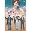 パパ3人、ママ1人 DVD-BOX(8枚組)