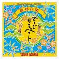 Takuji a.k.a.Geetek/でーじ リスペクト Mixed by Takuji a.k.a.Geetek [REOK-116]