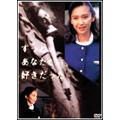 賀来千香子/ずっとあなたが好きだった DVD-BOX(5枚組) [ASBP-2745]