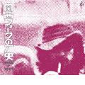 関西フォークの歴史BOX<初回生産限定盤>