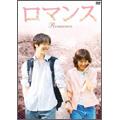 ロマンス DVD-BOX 2(4枚組)