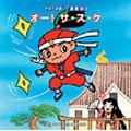2004年「運動会」 Vol.3