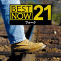 BEST NOW 21(フォーク)