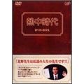熱中時代DVD-BOX(DVD7枚組)<限定盤>