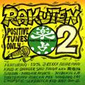 楽点 2 ~Positive Tunes Only~