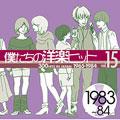 僕たちの洋楽ヒット 15 1983~84