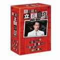 火曜サスペンス劇場 地方記者 立花陽介 DVD-BOX
