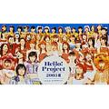 Hello!Project 2003 夏~よっしゃ!ビックリサマー!!