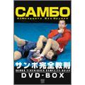 サンボ完全教則 DVD-BOX[SPD-3715][DVD]