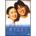 リュ・シウォン 愛するまで パーフェクトBOX Vol.4(8枚組)