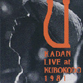 LIVE at KUBOKODO 1981