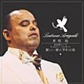 武道館ライヴ-チャリティー・コンサート 願い~愛と平和の歌