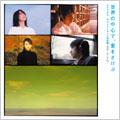 「世界の中心で、愛をさけぶ」オリジナル・サウンドトラック完全版 [レーベルゲートCD]