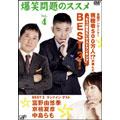 爆笑問題のススメ Vol.4