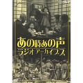 NHK放送開始80周年記念 あの時 あの声 ラジオアーカイブス