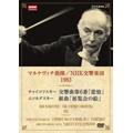 NHKクラシカル マルケヴィチ指揮/NHK交響楽団 1983[NSDS-13654][DVD]