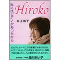 Hiroko 私にはピアノがあったから