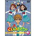 TVアニメーション こどものおもちゃ 中学生編 DVDコレクション