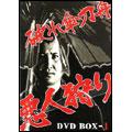 破れ傘刀舟 悪人狩り DVD-BOX 1(11枚組)