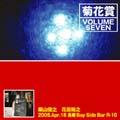 VOLUME SEVEN 2005年4月18日 長崎ベイサイドバーRIO