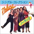シングル・コレクション  [CD+DVD]<初回生産限定盤>