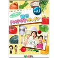 こうちゃんの簡単HAPPYキッチン Vol.1