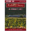 Railway Story ~新・世界鉄道ロマン紀行~ フランス Part-2 TGVで行く地中海への旅